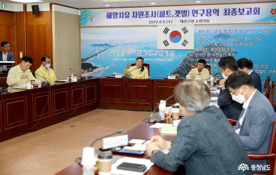 태안군, 해양치유자원 품질·안정성 확인 '해양치유산업 1번지' 자리매김! 1