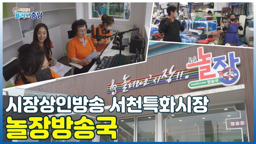 [오감만족] 시장상인방송 서천특화시장 놀장방송국