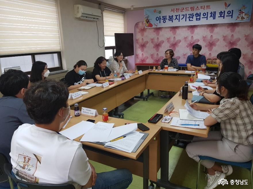 서천군, 가정폭력 피해 아동 가정 '솔루션 회의' 개최 사진