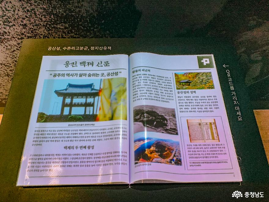 슬기로운 방학 생활, 백제로의 시간 여행 '웅진백제문화관' 10