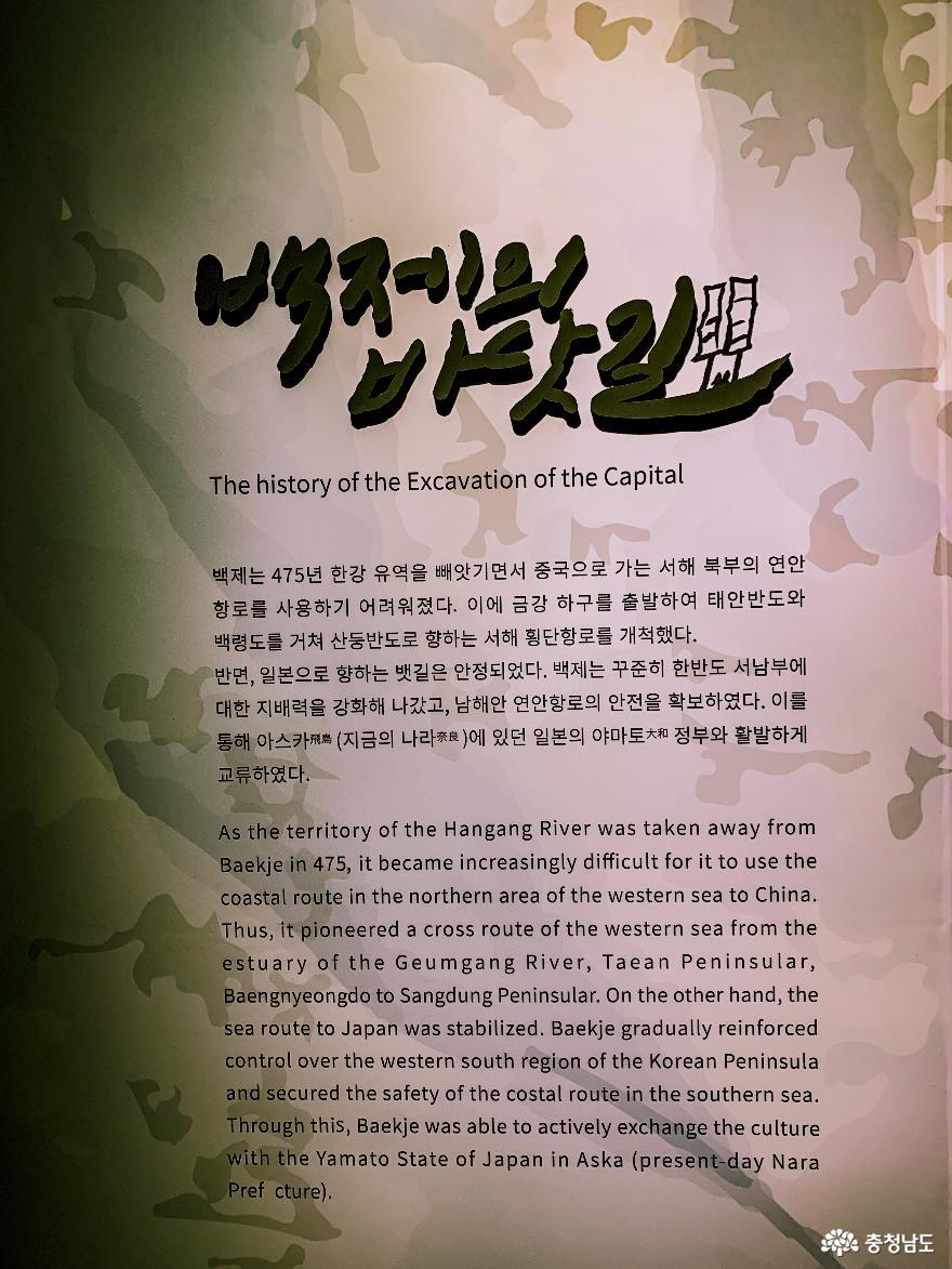 슬기로운 방학 생활, 백제로의 시간 여행 '웅진백제문화관' 11