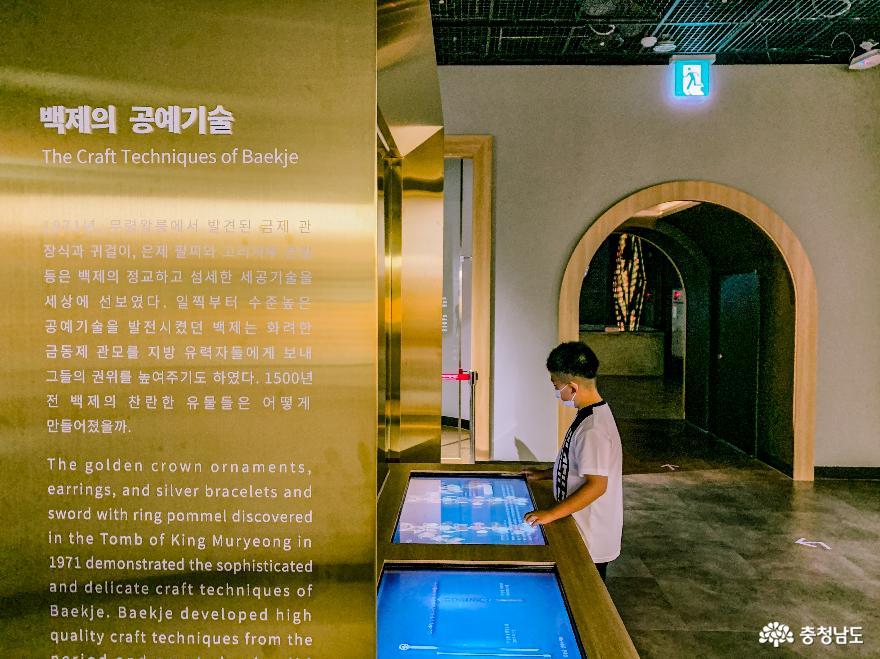 슬기로운 방학 생활, 백제로의 시간 여행 '웅진백제문화관' 13