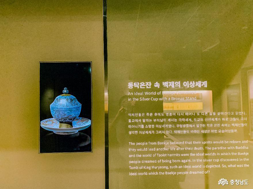 슬기로운 방학 생활, 백제로의 시간 여행 '웅진백제문화관' 14