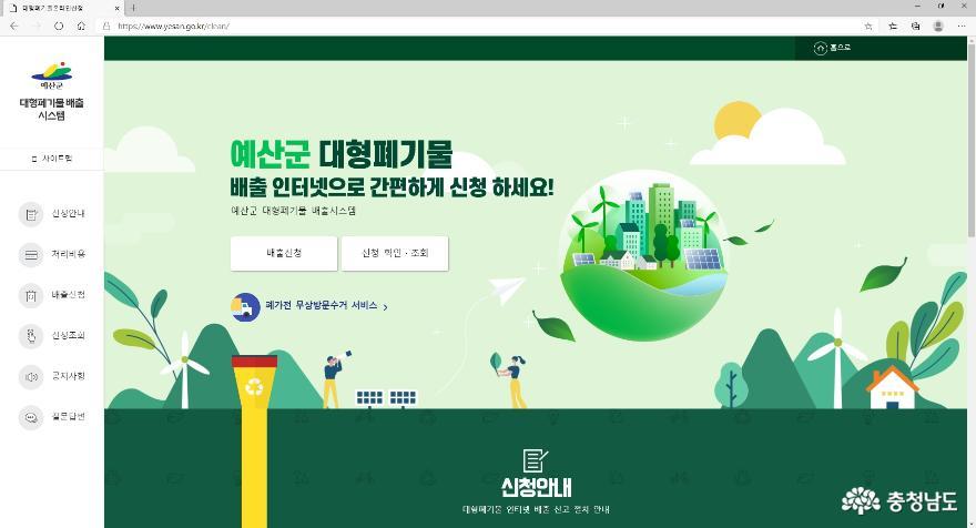 """예산군, 대형폐기물 배출 """"인터넷으로 간편하게 신청하세요!"""""""