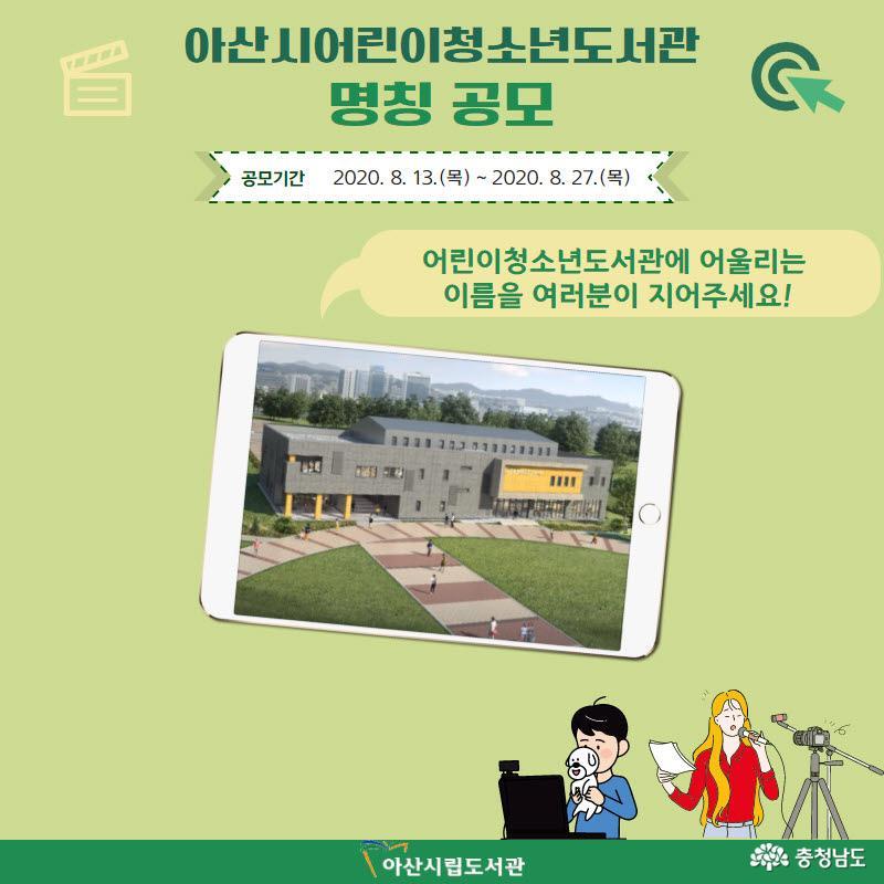 아산시, 어린이청소년도서관 시민명칭공모
