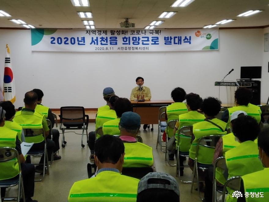서천읍, 희망일자리 사업 발대식 및 안전교육 실시 1