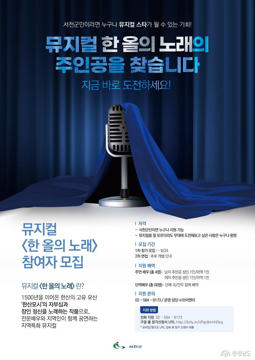 서천군, 뮤지컬 '한 올의 노래' 군민 배우 모집 1