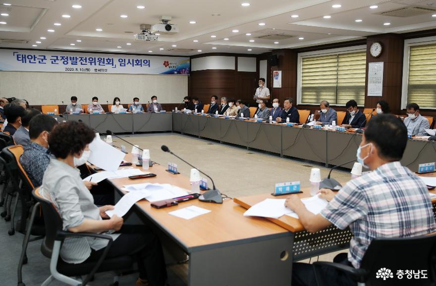 태안군, '군민 중심! 열린 군정!' 태안군 군정발전위원회 임시회의 개최