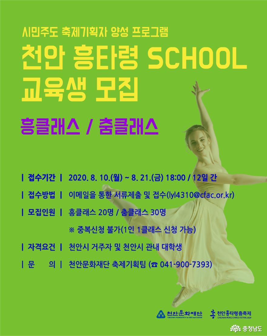 천안문화재단, '흥타령 SCHOOL' 교육생 모집