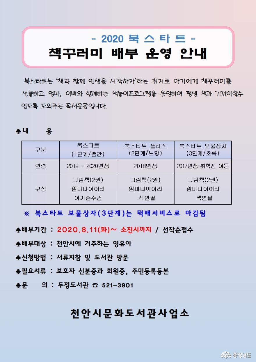 천안시 도서관, '2020 북스타트 책꾸러미' 배부