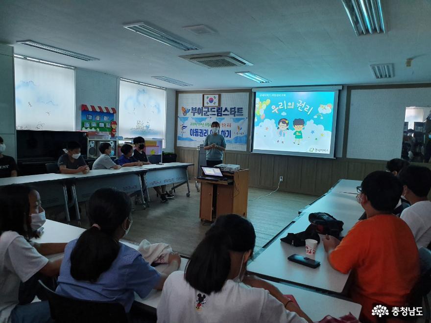 부여군드림스타트, 아동인권 권리교육 프로그램 진행