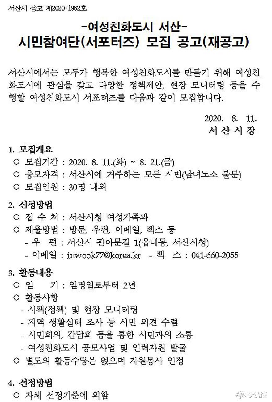 서산시 여성친화도시 제3기 서포터즈 모집