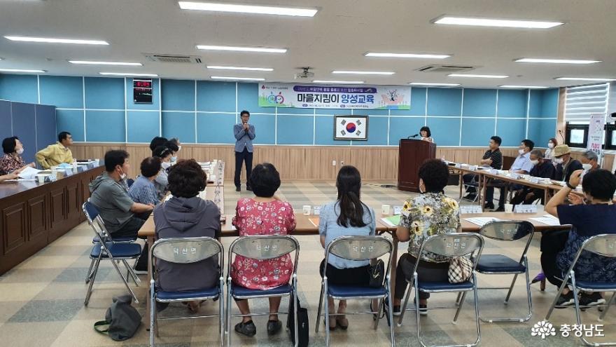 예산군, 제3차 마을지킴이 양성교육 및 지킴이 한뜻모임 개최
