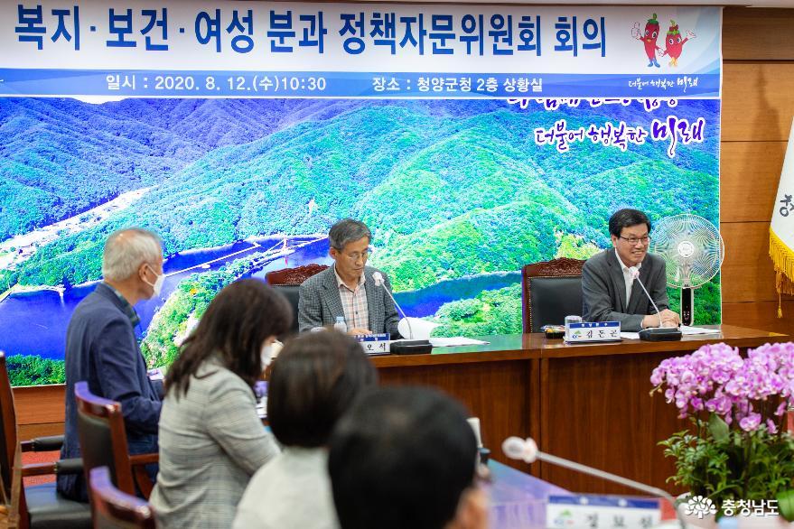 청양군, 복지보건여성분과 정책자문위 개최