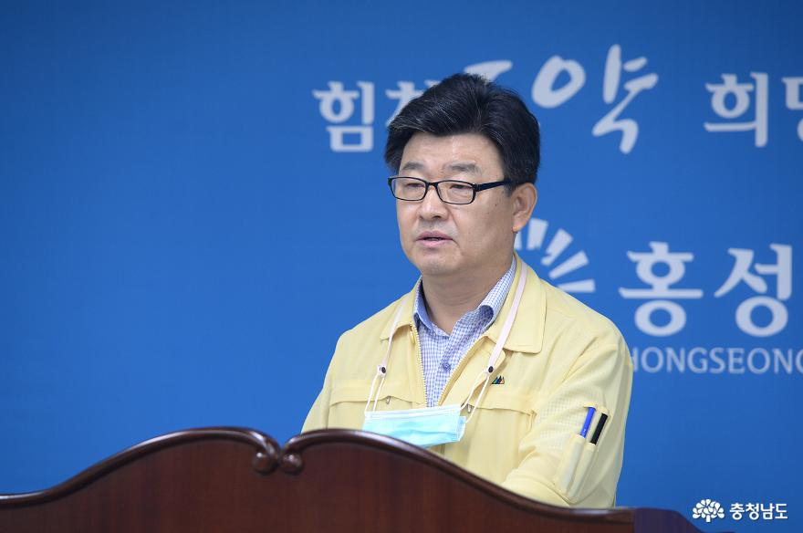 홍성군 기획감사담당관, 정례 브리핑 개최