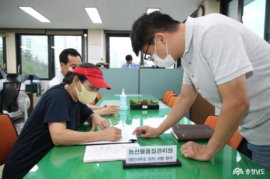 태안군, 국립농산물품질관리원 충남지원 태안사무소 유치 서명운동 돌입!