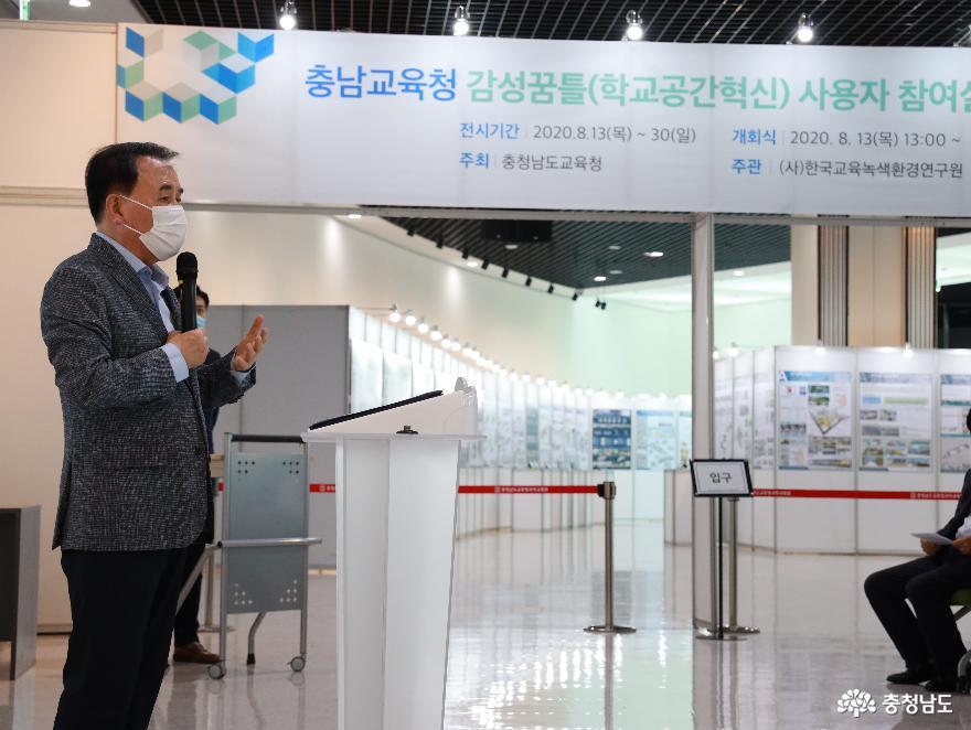 '감성꿈틀(학교공간혁신) 사용자 참여설계 결과물을 한자리에' 2