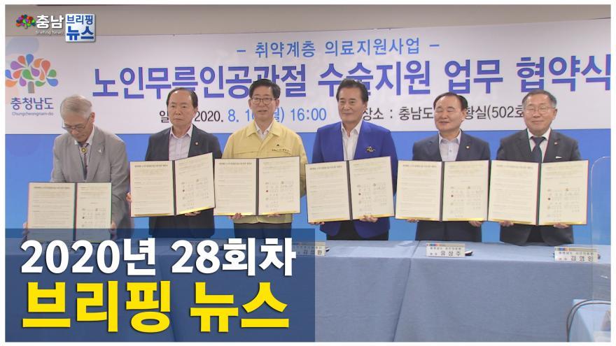 [NEWS]2020년 28회차 브리핑뉴스