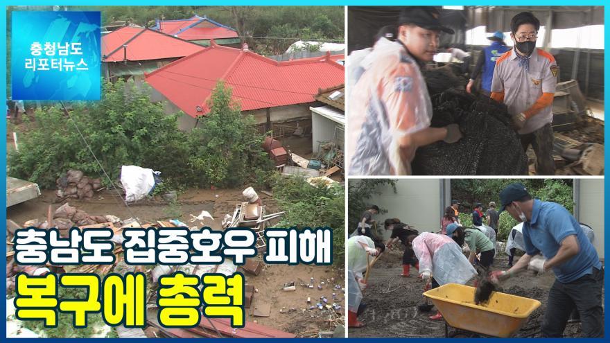 [NEWS]충남도 집중호우 피해 복구에 총력