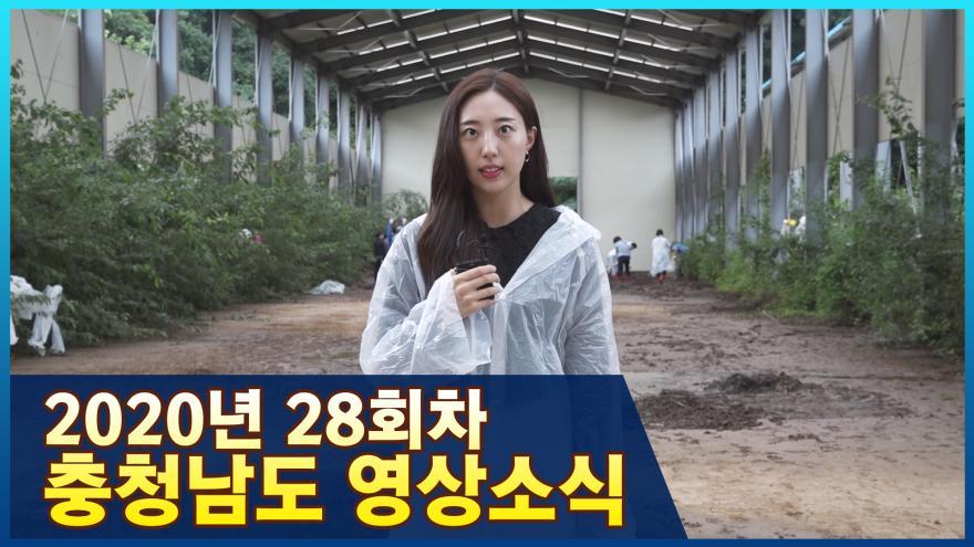 [종합]2020년 28회 충청남도영상소식