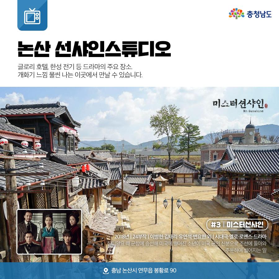 논산 선샤인스튜디오