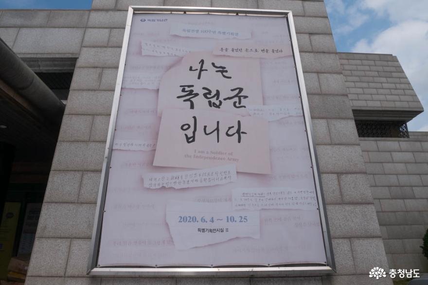 봉오동·청산리 전투 100주년 기념 전시 '나는 독립군입니다'