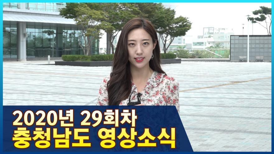 [종합]2020년 29회 충청남도영상소식