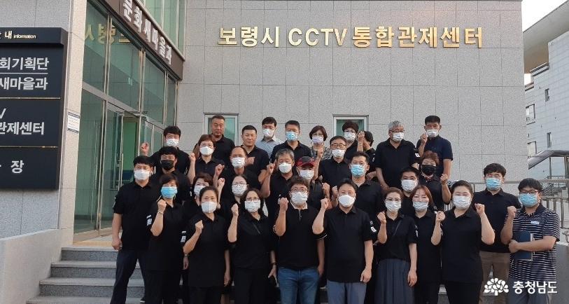 보령시자율방범연합대, '보령시CCTV관제센터' 월례회 개최