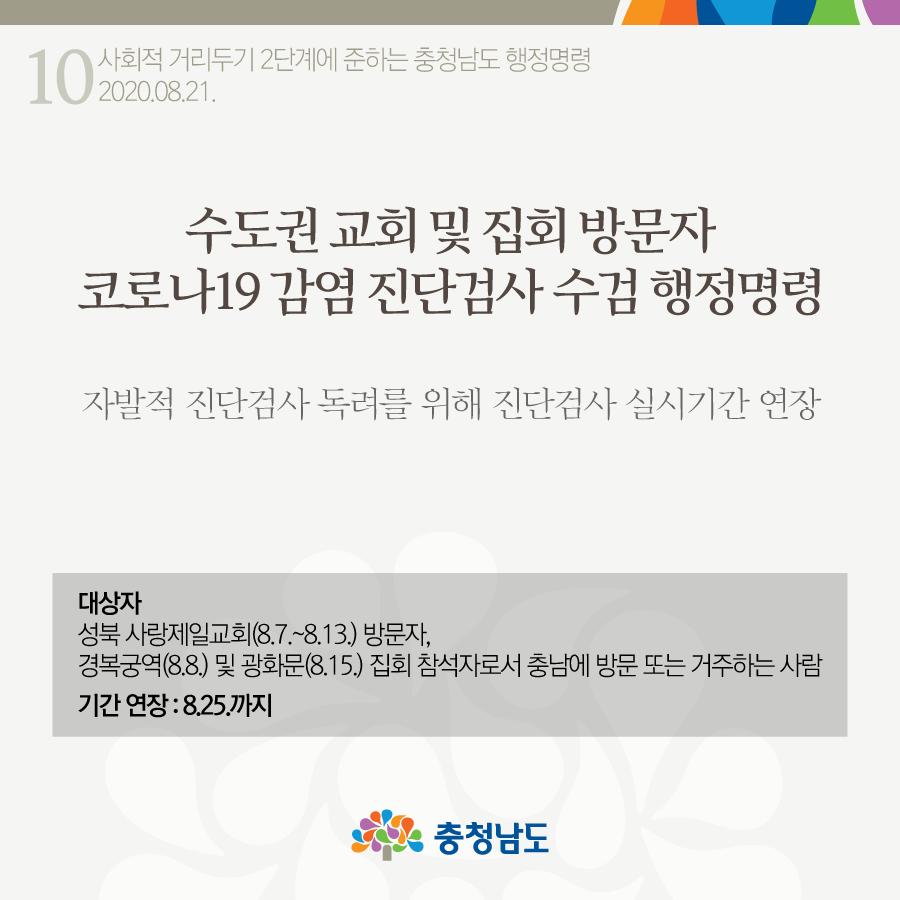 수도권 교회 및 집회 방문자 코로나19 감염 진담검사 수검