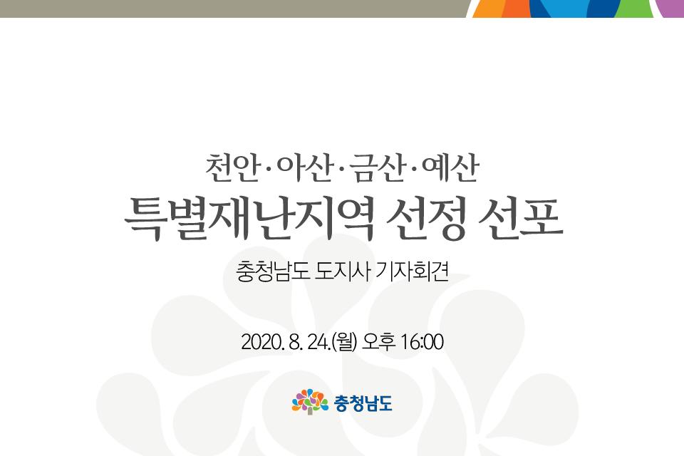 금산·예산 특별재난지역 선정 선포