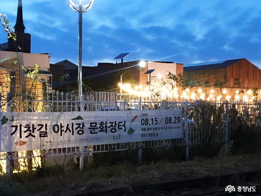 장항의 집, 기찻길 야시장 문화장터 사진