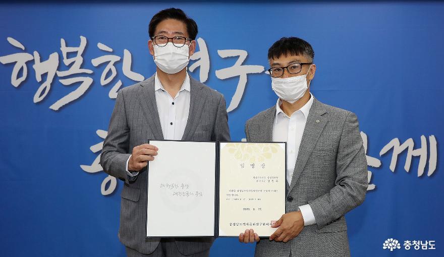 충남역사문화연구원, '노동자 이사제' 첫 도입 1