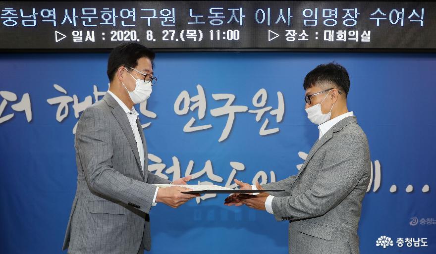 충남역사문화연구원, '노동자 이사제' 첫 도입 3