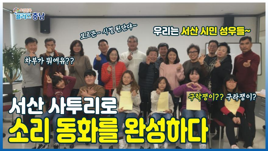 [오감만족]서산말로 소리 동화책 '열두 살 그 여름' 완성한 서산 시민들