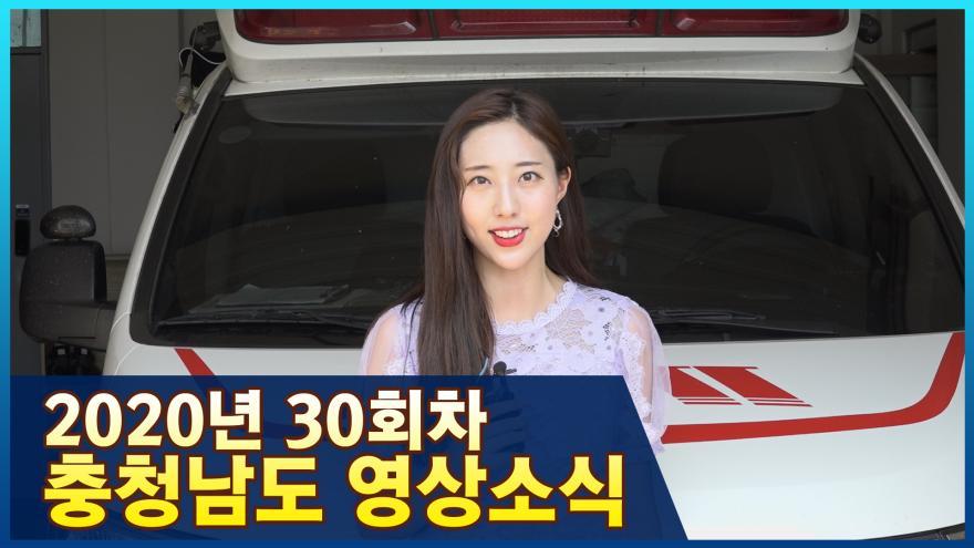 [종합]2020년 30회 충청남도영상소식