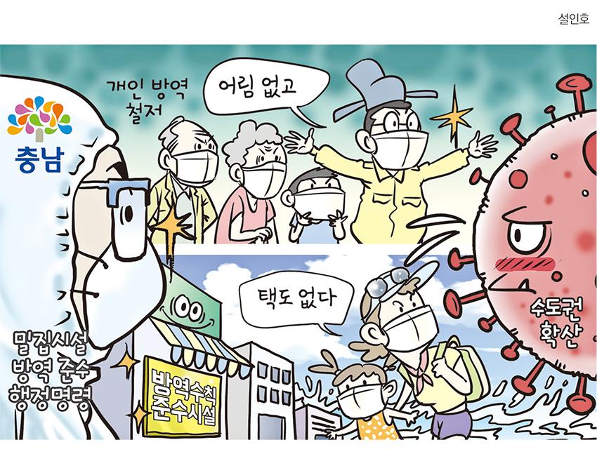 밀집시설 방역 준수 행정명령