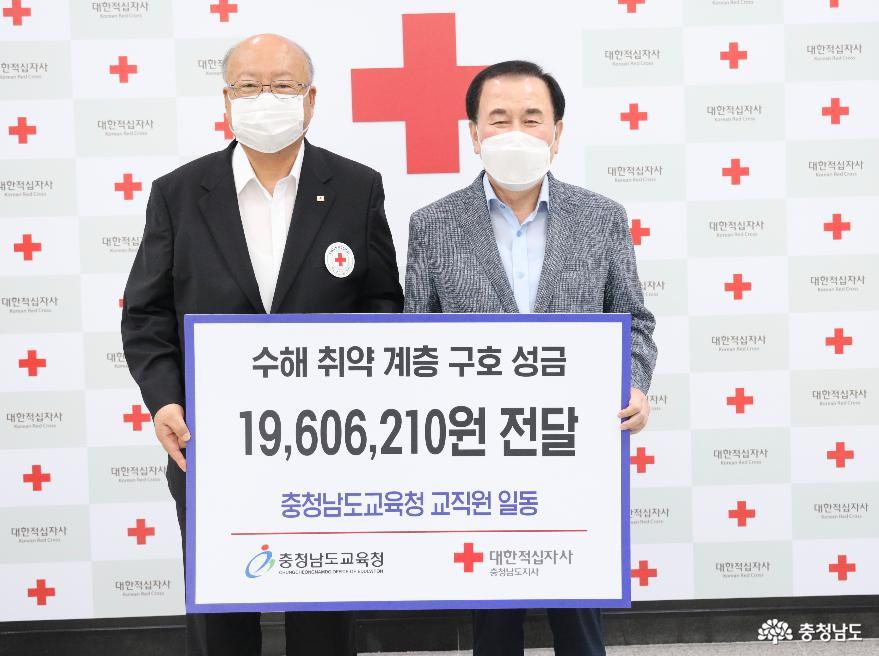 충남교육청, 수재민 구호 성금 1천 9백만 원 전달
