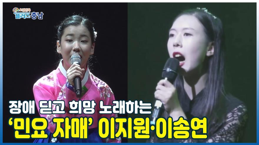 [오감만족]장애 딛고 희망 노래하는 '민요 자매' 이지원·이송연