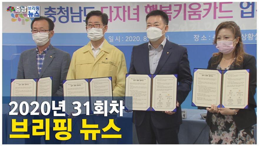 [NEWS]2020년 31회차 브리핑뉴스