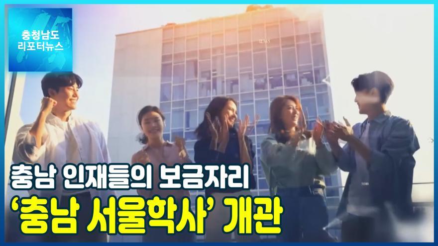 [NEWS]충남 인재들의 보금자리 '충남 서울학사' 개관