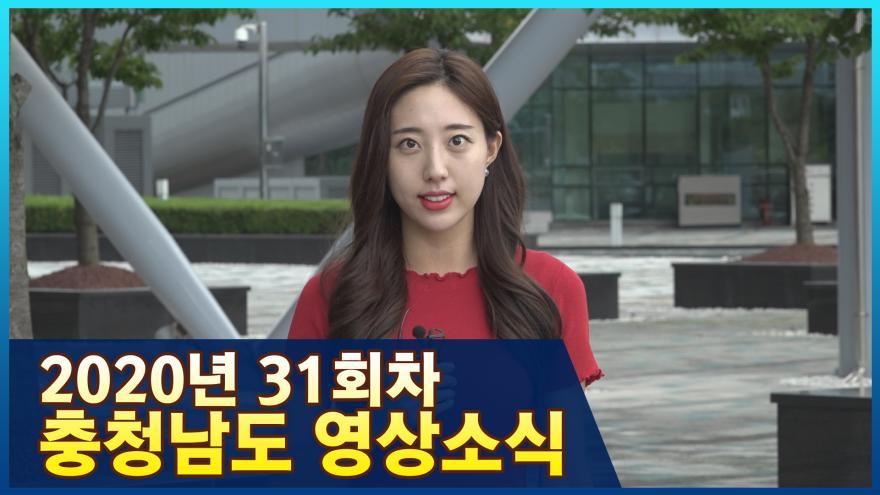 [종합]2020년 31회 충청남도영상소식