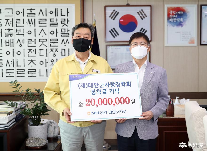 엔에이치(NH)농협중앙회 태안군지부, (재)태안군사랑장학회에 장학금 2천만 원 기탁
