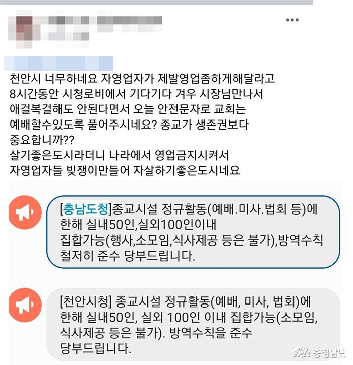 """""""더는 못 살겠다"""" 천안지역 PC방 업주들, 집합제한 요구하며 충남도청 방문"""