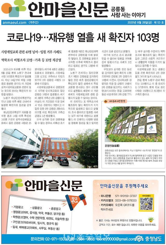 따뜻한 도시 골목길의 이야기를 담는 '안마을신문'