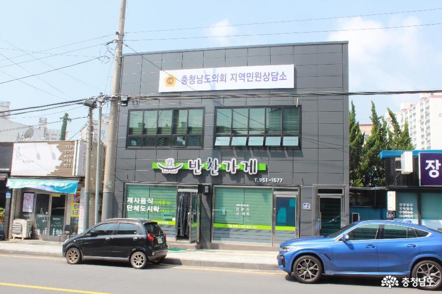 충남도의회, 지역민원상담소 운영