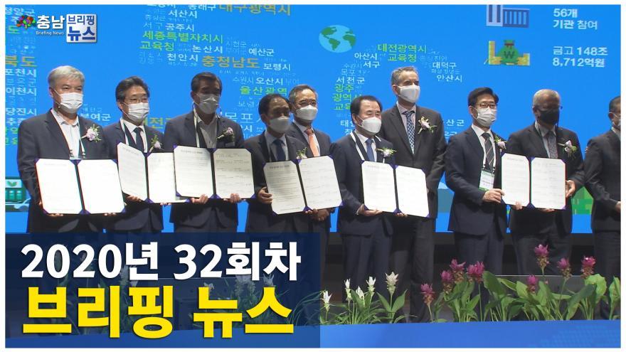[NEWS]2020년 32회차 브리핑뉴스