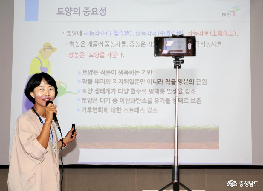 태안군, '태안농업대학' 비대면 온라인교육 실시!