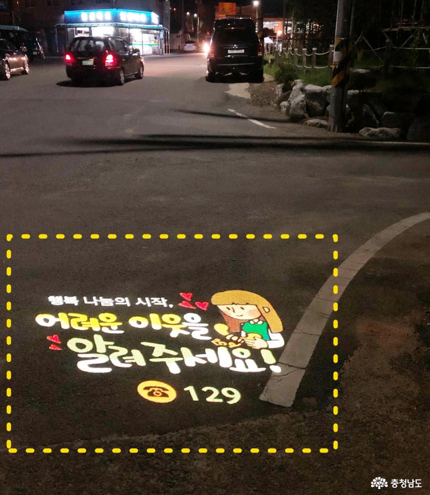 태안군, '로고젝터 활용' 복지사각지대 제로화 앞장!