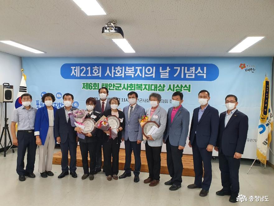 '태안서부여성지대·태안봉트리전문봉사단·이효상' 태안군 사회복지 대상 수상