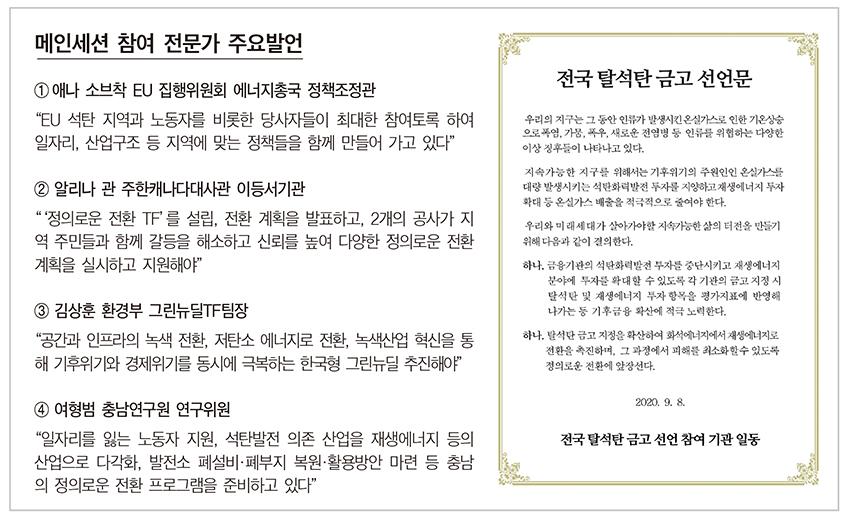 '탈석탄 금고' 전국으로 확대… 150조 규모
